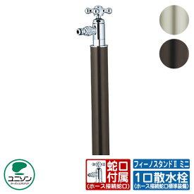 水栓柱 立水栓 フィーノスタンドII ミニ ガーデンパン別売 蛇口付属 ユニソン FINO フィーノ2 一口水栓柱