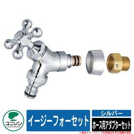 蛇口 水栓柱 立水栓 イージーフォーセット ホース用アダプターセット シルバー ユニソン UNISON 蛇口のみ