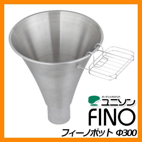 ガーデンパン 水受け フィーノポット Ф300 ガーデンパンのみ ユニソン 送料無料