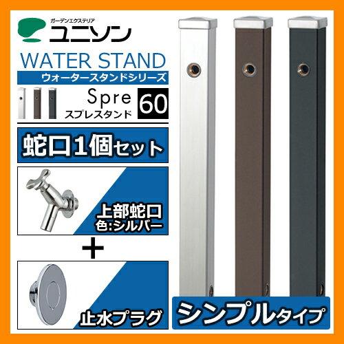 水栓 立水栓 スプレスタンド60 左右仕様 蛇口1個セット(シルバー) シンプルタイプ ユニソン ウォータースタンド Spre マットカラー ステンレス 二口水栓柱 お庭の水道 送料無料