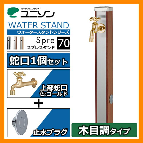水栓 立水栓 スプレスタンド70 蛇口1個セット(ゴールド) 木目調 イメージ画像:ウッドブラウン ユニソン ウォータースタンド Spre 二口水栓柱 お庭の水道