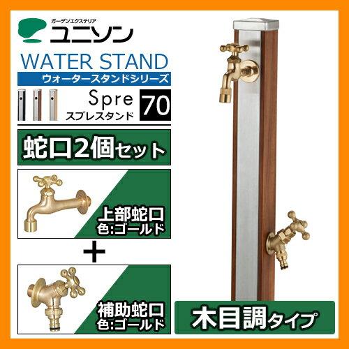 水栓 立水栓 スプレスタンド70 蛇口2個セット(ゴールド) 木目調 イメージ画像:ウッドブラウン ユニソン ウォータースタンド Spre 二口水栓柱 お庭の水道