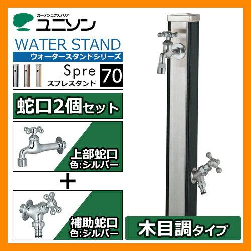 水栓 立水栓 スプレスタンド70 蛇口2個セット(シルバー) 木目調 イメージ画像:ウッドブラック ユニソン ウォータースタンド Spre 二口水栓柱 お庭の水道