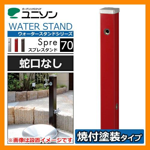 水栓 立水栓 スプレスタンド70 蛇口無し 焼付け塗装 イメージ画像:ダークレッド ユニソン ウォータースタンド Spre 二口水栓柱 お庭の水道