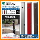 水栓 立水栓 スプレスタンド70 蛇口無し 焼付け塗装 ユニソン ウォータースタンド Spre 二口水栓柱 お庭の水道 送料無料