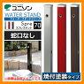 水栓柱/立水栓/スプレスタンド70