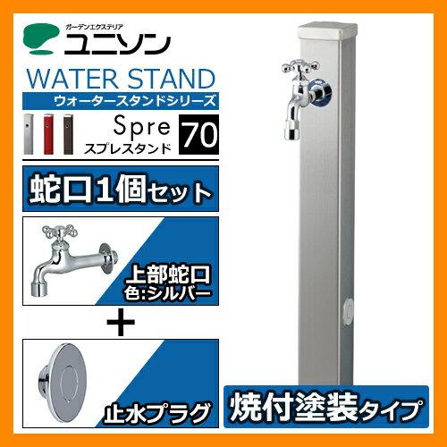 水栓 立水栓 スプレスタンド70 蛇口1個セット(シルバー) 焼付け塗装 イメージ画像:ステンレスシルバー ユニソン ウォータースタンド Spre 二口水栓柱 お庭の水道 送料無料