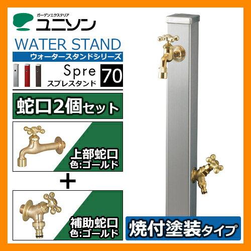 水栓 立水栓 スプレスタンド70 蛇口2個セット(ゴールド) 焼付け塗装 イメージ画像:ステンレスシルバー ユニソン ウォータースタンド Spre 二口水栓柱 お庭の水道