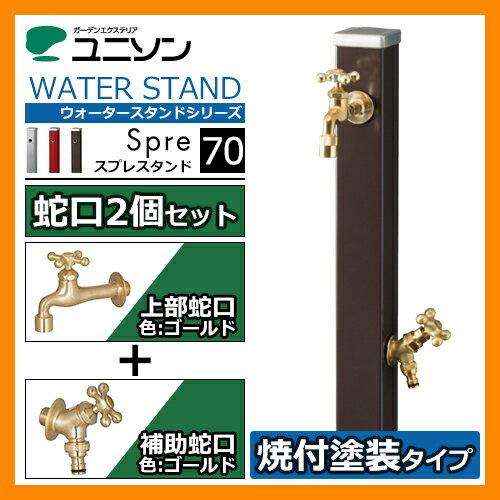 水栓 立水栓 スプレスタンド70 蛇口2個セット(ゴールド) 焼付け塗装 イメージ画像:チョコブラウン ユニソン ウォータースタンド Spre 二口水栓柱 お庭の水道