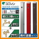 水栓 立水栓 スプレスタンド70 蛇口2個セット(ゴールド) 焼付け塗装 ユニソン ウォータースタンド Spre 二口水栓柱 お庭の水道 送料無料