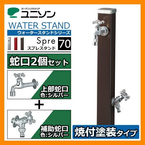 水栓 立水栓 スプレスタンド70 蛇口2個セット(シルバー) 焼付け塗装 イメージ画像:チョコブラウン ユニソン ウォータースタンド Spre 二口水栓柱 お庭の水道 送料無料