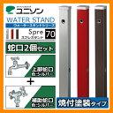 水栓 立水栓 スプレスタンド70 蛇口2個セット(シルバー) 焼付け塗装 ユニソン ウォータースタンド Spre 二口水栓柱 お庭の水道 送料無料