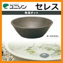 ガーデンパン 陶芸ポット セレス(ダークブラウン)【送料無料】