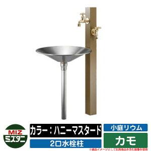 水栓柱 立水栓 小庭リウム カモ coniwarium Camo CamoProp+Stainless Pan カラー:ハニーマスタード ミズタニバルブ おしゃれ クール 庭
