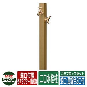 水栓柱 立水栓 カモプロップセット (水栓蛇口:真鍮色2口付) 二口水栓柱(蛇口付き・アダプター付属) ミズタニバルブ CamoProp イメージ:HMハニーマスタード