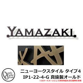 表札 アルミ表札 ニューヨークスタイル タイプ4 IP1-22-4-G 真鍮製オールド 特別カラー NEW YORK STYLE オンリーワンクラブ