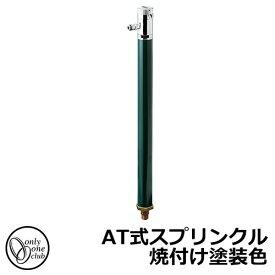 水栓柱 立水栓 AT式スプリンクル 焼付け塗装色 カギ不要 盗水防止機能付き イメージ:ブリティッシュグリーン(G) オンリーワンクラブ