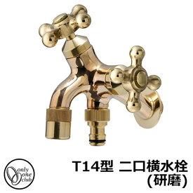 蛇口・フォーセット T14型 二口横水栓(研磨) 耐寒水栓 HV3-T16F-B オンリーワンクラブ