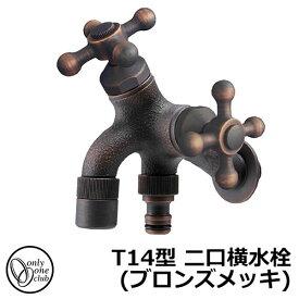 蛇口・フォーセット T14型 二口横水栓(ブロンズメッキ) 耐寒水栓 HV3-T16F-Z オンリーワンクラブ