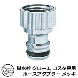 蛇口・フォーセット 単水栓 グローエ コスタ専用ホースアダプター メッキ TC3-JA-CA オンリーワンクラブ