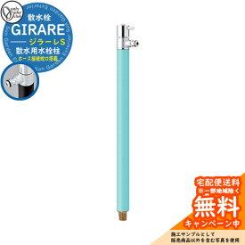 立水栓・水栓柱 蛇口一体型 ジラーレS 散水用水栓柱 オンリーワン TK3-SA5T イメージ:ターコイズブルー