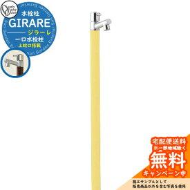 立水栓・水栓柱 蛇口一体型 ジラーレ 一口水栓柱 オンリーワン TK3-SALY イメージ:レモンイエロー