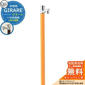 立水栓・水栓柱 蛇口一体型 ジラーレ 一口水栓柱 オンリーワン TK3-SAMU イメージ:マスタード