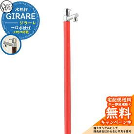 立水栓・水栓柱 蛇口一体型 ジラーレ 一口水栓柱 オンリーワン TK3-SAR イメージ:ブライトレッド