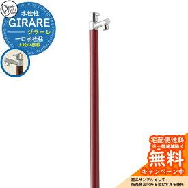 立水栓・水栓柱 蛇口一体型 ジラーレ 一口水栓柱 オンリーワン TK3-SAW イメージ:ワインレッド