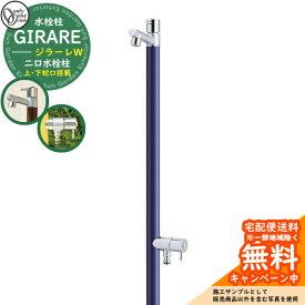 立水栓・水栓柱 蛇口一体型 ジラーレW 二口水栓柱 オンリーワン TK3-SAWN イメージ:ネイビー