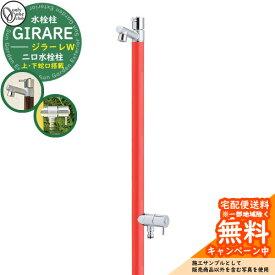 立水栓・水栓柱 蛇口一体型 ジラーレW 二口水栓柱 オンリーワン TK3-SAWR イメージ:ブライトレッド
