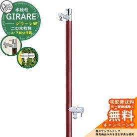 立水栓・水栓柱 蛇口一体型 ジラーレW 二口水栓柱 オンリーワン TK3-SAWW イメージ:ワインレッド