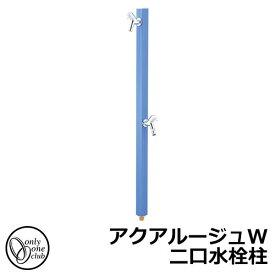 立水栓・水栓柱 蛇口付 アクアルージュW 二口水栓柱 オンリーワン TK3-SKWMB イメージ:マリンブルー