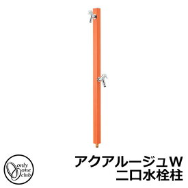 立水栓・水栓柱 蛇口付 アクアルージュW 二口水栓柱 オンリーワン TK3-SKWMO イメージ:マンダリンオレンジ