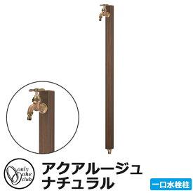 オンリーワンクラブ アクアルージュ ナチュラル TK3-NADP ダークパイン 一口水栓柱 立水栓 専用蛇口付き