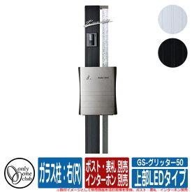 機能門柱 機能ポール GS-グリッター50 (上部LEDタイプ) ガラス柱:右(R) ポスト・表札・インターホン別売 オンリーワン