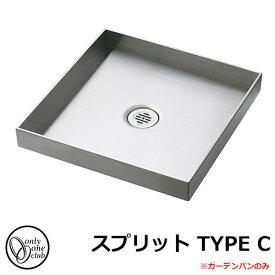 ガーデンパン 水受け Split スプリット TYPE C ガーデンパンのみ オンリーワンクラブ KS3-C116G
