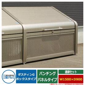 ゴミ箱 ダストボックス 三協アルミ ゴミ収納庫 ダスティンG ボックスタイプ パンチングパネルタイプ 連棟セット サイズ:W1500×D900 呼称:1509 業務用 ゴミ収集庫 クリーンボックス 三協立山アルミ GBX-P