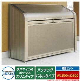 ゴミ箱 ダストボックス 三協アルミ ゴミ収納庫 ダスティンG ボックススリムタイプ パンチングパネルタイプ 標準セット サイズ:W1500×D500 呼称:1505 業務用 ゴミ収集庫 クリーンボックス 三協立山アルミ GBXS-P