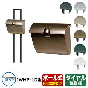 郵便ポスト JWHP型 ポール&防犯セット ポール付 ダイヤル錠付き JWHP-1D型 三協アルミ