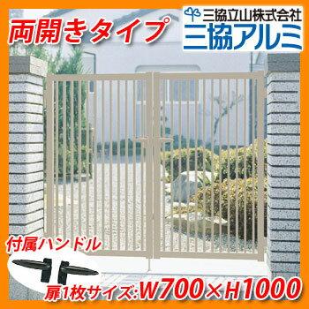 門扉 形材門扉 GS2 末広2型門扉 両開きタイプ・門柱タイプ 呼称:0710(W700×H1000) 三協アルミ 三協立山アルミ 送料無料