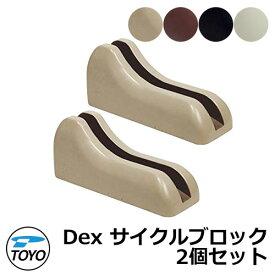 【駐車場用品 自転車 スタンド】 DEX-CYCLE-SET2 Dex サイクルブロック 2個セット サイクルスタンド