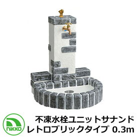 水栓柱 立水栓 不凍水栓ユニットサナンド レトロブリックタイプ 0.3m D-JX-RSPA-030PGL イメージ:ペパーグレイ 一口水栓柱 専用蛇口付 NIKKO ニッコー
