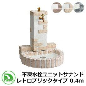 水栓柱 立水栓 不凍水栓ユニットサナンド レトロブリックタイプ 0.4m D-JX-RSPA-040 一口水栓柱 専用蛇口付 NIKKO ニッコー