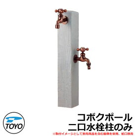 立水栓 ウォータービュー コボク コボクポール イメージ画像:シラチャ TOYO 二口水栓柱のみ