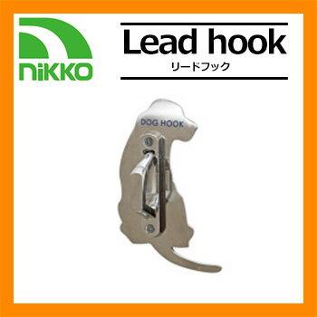 ペット用品 フック リードフック Holderシリーズ シットL NIKKO つなぎ留め わんこフック Lead hook 送料別
