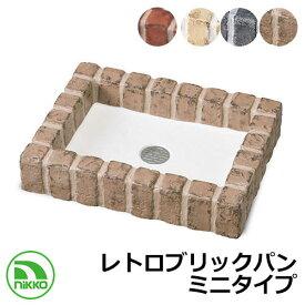 ガーデンパン レトロブリックパン ミニタイプ OPB-PR NIKKO ニッコー
