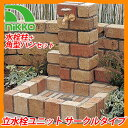 nikko 立水栓ユニット サークルタイプ 一口水栓柱+角型パンセット 蛇口別 【送料無料】