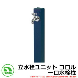 水栓柱 立水栓 立水栓ユニット コロル 一口水栓柱 ガーデンパン・蛇口別売 イメージ:カシス(CAS) NIKKO ニッコー OPB-RS-24