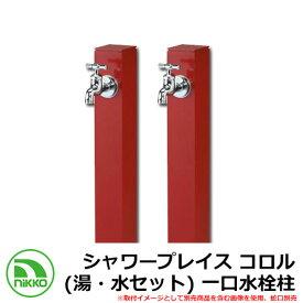 水栓柱 立水栓 立水栓ユニット シャワープレイス コロル(湯・水セット) 一口水栓柱 ガーデンパン・蛇口別売 イメージ:レッド(RD) NIKKO ニッコー